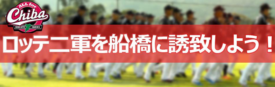船橋宿場町再生協議会・FSK
