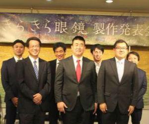 「きらきら眼鏡」映画化決定!船橋宿場町再生協議会(FSK)